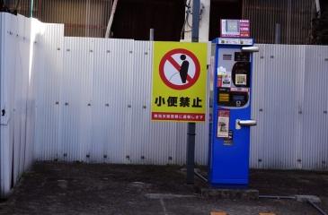 Bitte nicht hierhin pinkeln!