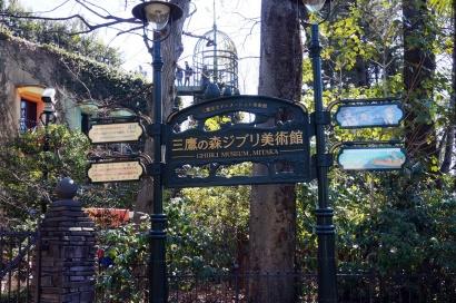 Der Eingang des Ghibli-Museums.