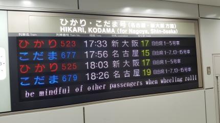 Anzeigetafel für die Shinkansen-Gleise
