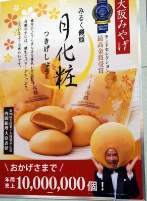 Typisch japanische Werbung