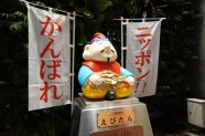 Ganbare Nippon!