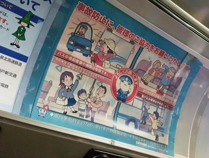 Hinweise in einem japanischem Bus