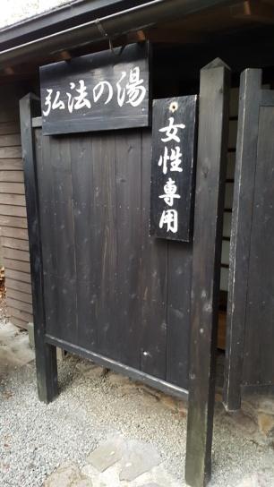 Eingang zum Becken für Frauen